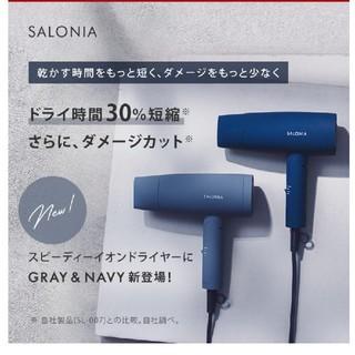 【新品未使用】SALONIA ドライヤー
