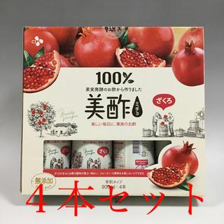 コストコ(コストコ)のコストコ ミチョ 美酢 ザクロ味しか 900ml ✖️ 4(ダイエット食品)