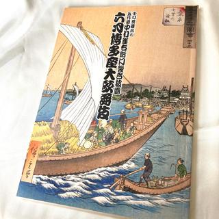六月博多座大歌舞伎 中村雀右衛門(伝統芸能)