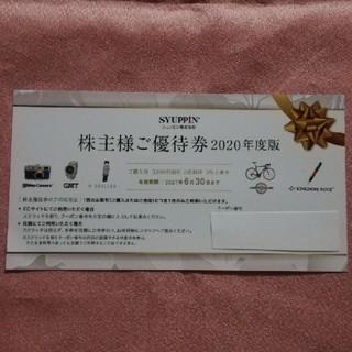 Nikon - シュッピン 株主優待券 1枚 送料込