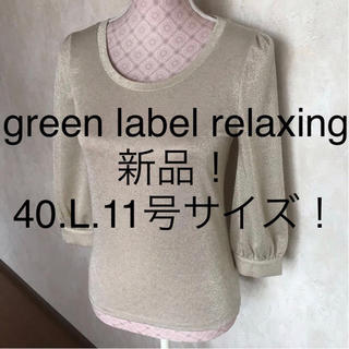 グリーンレーベルリラクシング(green label relaxing)の☆green label relaxing/グリーンレーベルリラクシング☆(カットソー(長袖/七分))