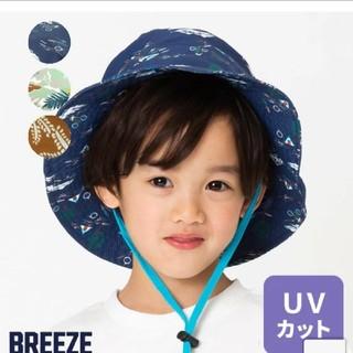 ブリーズ(BREEZE)の【新品】ブリーズ アウトドアハット(帽子)