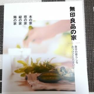 ムジルシリョウヒン(MUJI (無印良品))の無印良品の家 カタログ(住まい/暮らし/子育て)