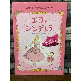 ショウガクカン(小学館)のエラと『シンデレラ』 エラは小さなバレリーナ(絵本/児童書)