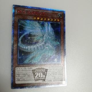 コナミ(KONAMI)の銀河眼の残光竜 20th ⑤(シングルカード)