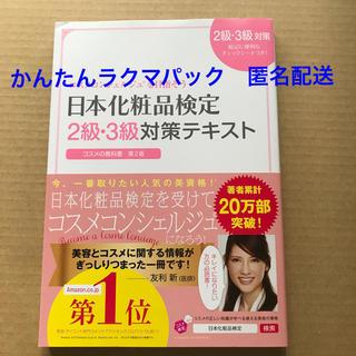 シュフトセイカツシャ(主婦と生活社)の日本化粧品検定2級・3級対策テキストコスメの教科書 コスメコンシェルジュを目指そ(ファッション/美容)