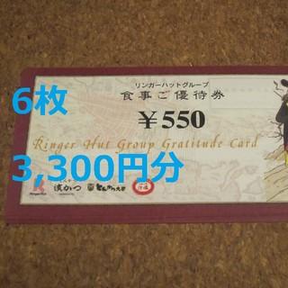 リンガーハット 株主優待 3300円 6枚①(レストラン/食事券)