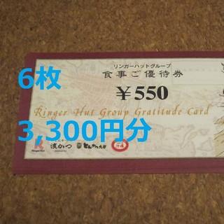 リンガーハット 株主優待 3300円 6枚②(レストラン/食事券)