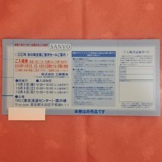 トゥービーシック(TO BE CHIC)の三陽商会 株主様ご優待セール 入場券 2枚 送料込(ショッピング)