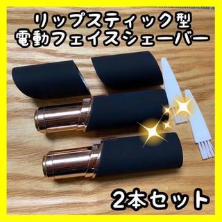 【2本セット】リップスティック型!電動フェイスシェーバー【黒/ブラック】低刺激