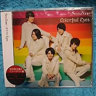 セクシー ゾーン(Sexy Zone)の新品初回盤A☆カラフル Eyes(CD+DVD)Sexy Zone(ポップス/ロック(邦楽))