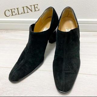 セリーヌ(celine)の美品!セリーヌ 24.0 本革 イタリア製 ブラック スエード ブーティ(ブーティ)