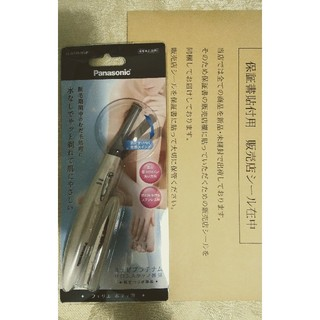 Panasonic - 新品✨ミュゼシェーバー