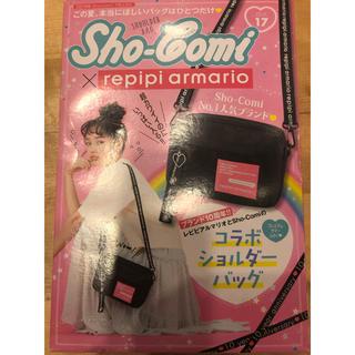 Sho-Comi × repipi armario 付録 ショルダーバッグ
