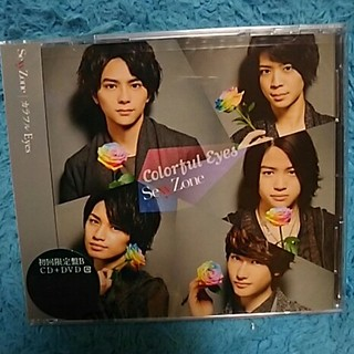 セクシー ゾーン(Sexy Zone)の新品初回盤B☆カラフル Eyes(CD+DVD)Sexy Zone(ポップス/ロック(邦楽))