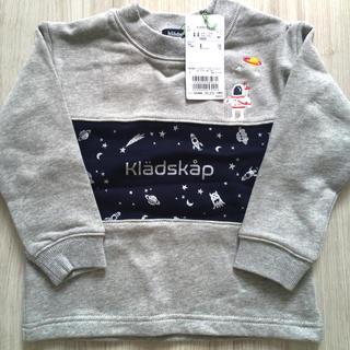 kladskap - クレードスコープ 100 宇宙トレーナー
