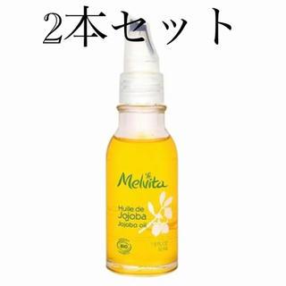 Melvita - 【新品未開封】Melvita(メルヴィータ)ビオオイル アルガンオイル50ml