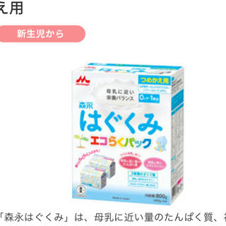 森永乳業 - はぐくみ エコらくパック  12箱 粉ミルク