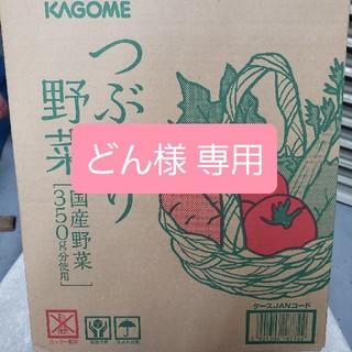 カゴメ(KAGOME)のどん様専用 カゴメ つぶより野菜 195g×30本   (その他)