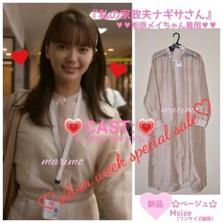 【新品】♥多部未華子さん♥『わたナギ』《♡CAST:♡》シースルーシャツドレス