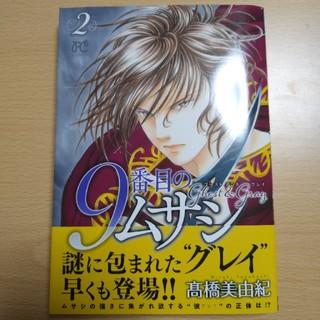 アキタショテン(秋田書店)の9番目のムサシゴーストアンドグレイ 第2巻(少女漫画)