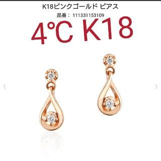 4℃ - 4℃【K18PG】ピアス しずく