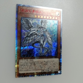 コナミ(KONAMI)の深淵の青眼龍 20th 1枚(シングルカード)
