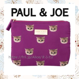 PAUL & JOE - ポール&ジョー  ティッシュポーチ ヌネット パープル ネコ