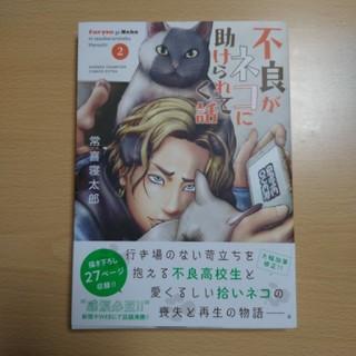 アキタショテン(秋田書店)の不良がネコに助けられてく話 第2巻(少年漫画)