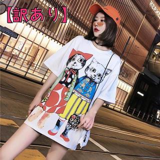 【訳あり】猫柄ビッグTシャツ 韓国 ロング オーバーサイズ 白 L LL