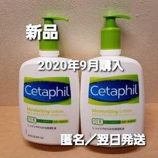 コストコ(コストコ)の新品 セタフィル モイスチャライジング ローション 2本セット(ボディローション/ミルク)