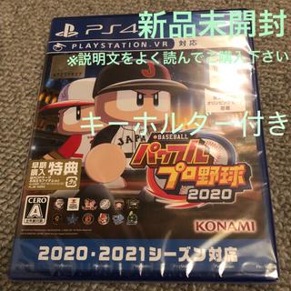 コナミ(KONAMI)の未開封・難有 eBASEBALLパワフルプロ野球2020  PS4 キーホルダ付(家庭用ゲームソフト)