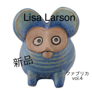 リサラーソン(Lisa Larson)のリサラーソン ファブリカ vol.4 第4段 ガチャガチャ 海洋堂 フィギュア(その他)
