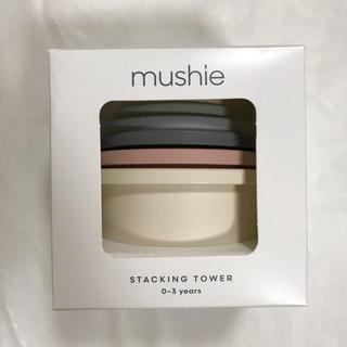 コドモビームス(こどもビームス)のmushie stacking cups(知育玩具)