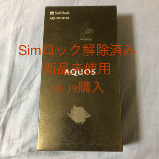 新品未使用/SIMフリー AQUOS zero2 アストロブラック