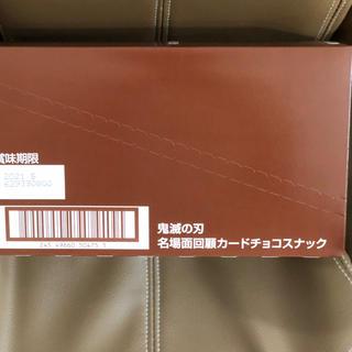 バンダイ(BANDAI)の鬼滅の刃 名場面回顧カードチョコスナック(菓子/デザート)