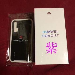 ANDROID - 【新品未開封】HUAWEI NOVA 5T 紫