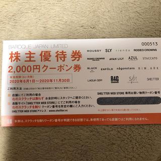 マウジー(moussy)のBAROQUE JAPAN LIMITED 株主優待券2000円(ショッピング)