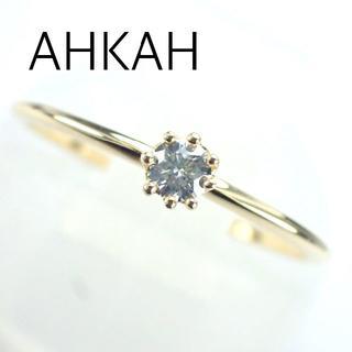 アーカー(AHKAH)のアーカー ダイヤ K18YG BB ビービー ソリテール リング かすみ草(リング(指輪))