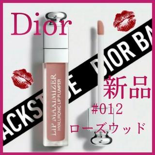 Dior - 【新品】Dior 人気色 マキシマイザー 012 ローズ ウッド