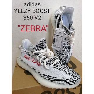 "adidas - adidas YEEZY BOOST 350 V2 ""ZEBRA"" 27"