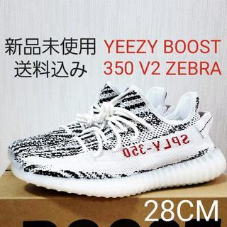 adidas - イージー 350 ゼブラ YEEZY 350 V2 ZEBRA 28CM