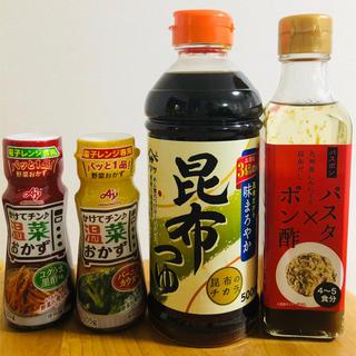 ヤマサ(YAMASA)の★調味料セット★ パスタ×ポン酢、昆布つゆ、かけてチン♪温菜おかず2種 合計4本(調味料)