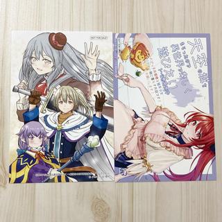 カドカワショテン(角川書店)の漫画購入特典  イラスト ポストカード(カード)