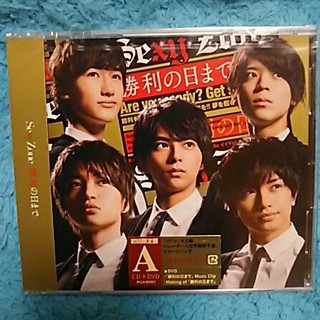 セクシー ゾーン(Sexy Zone)の新品初回盤A☆勝利の日まで(CD+DVD)Sexy Zone(ポップス/ロック(邦楽))