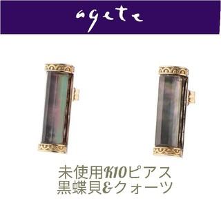 agete - 【未使用】agete K10ピアス 黒蝶貝&クォーツ