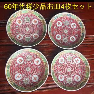 景德鎮70年代外銷產品.萬壽無疆(稀少赤色精細作品)お皿4枚セット。景徳鎮美品。
