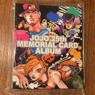 集英社 - 【非売品】ジョジョの奇妙な冒険 25周年メモリアルカード&アルバム