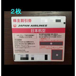 JAL(日本航空) - 日本航空 JAL 株主優待券 2枚