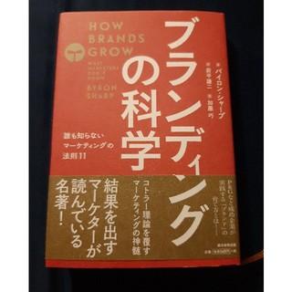 アサヒシンブンシュッパン(朝日新聞出版)のブランディングの科学 誰も知らないマーケティングの法則11(ビジネス/経済)